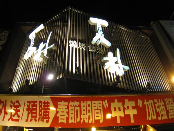 台南夏林海鮮‧燒烤