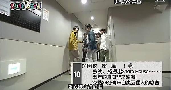 130321 ひみつの嵐ちゃん!2