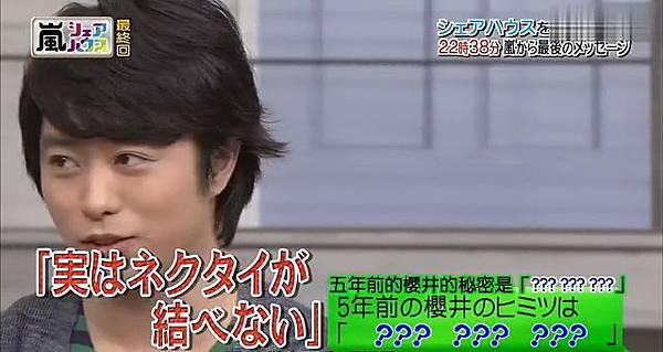 130321 ひみつの嵐ちゃん!18