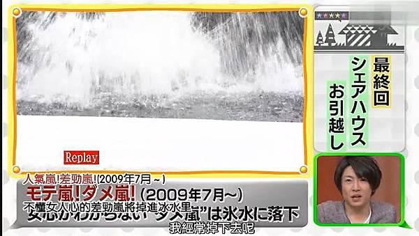 130321 ひみつの嵐ちゃん!57