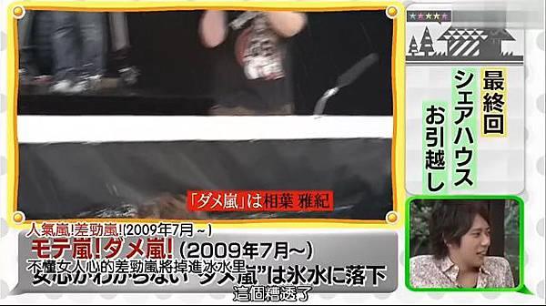 130321 ひみつの嵐ちゃん!58
