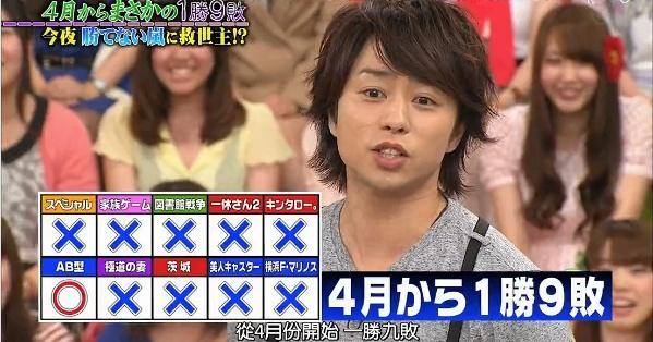 130620VS嵐2.jpg