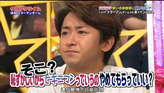 130711 vs嵐33.jpg