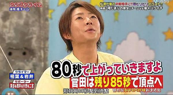 131010 VS嵐54.jpg