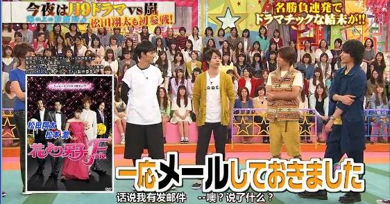 2013.10.17 VS嵐3