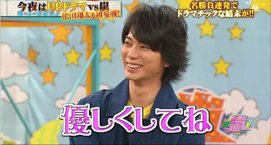 2013.10.17 VS嵐5