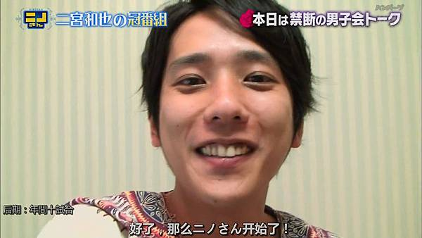 【字幕】140803 ニノさん%28だって男の子だもん上%29.mkv_000015820.jpg