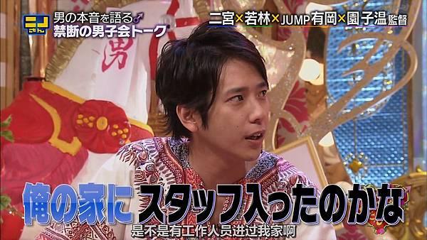 【字幕】140803 ニノさん%28だって男の子だもん上%29.mkv_000048131.jpg