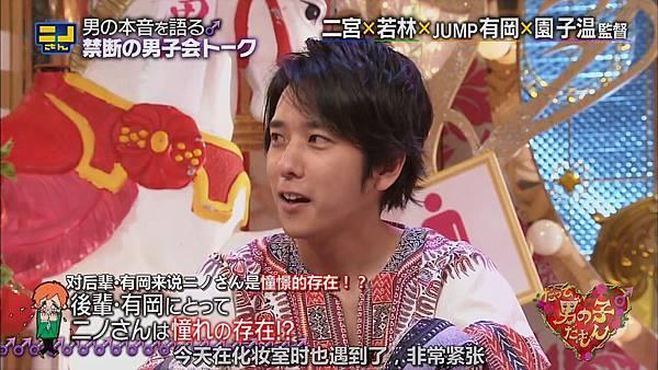 【字幕】140803 ニノさん%28だって男の子だもん上%29.mkv_000086951.jpg