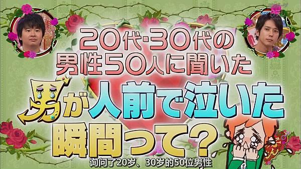 【字幕】140803 ニノさん%28だって男の子だもん上%29.mkv_000160834.jpg