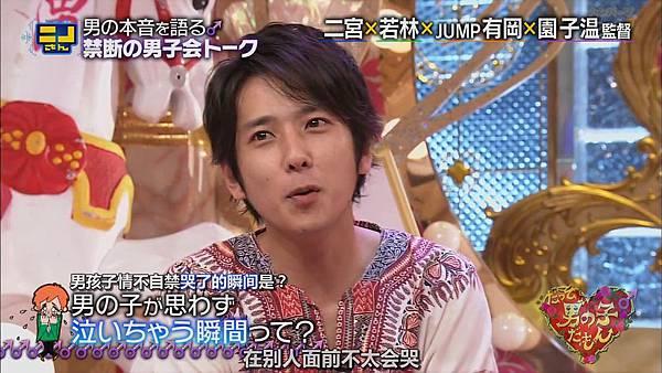 【字幕】140803 ニノさん%28だって男の子だもん上%29.mkv_000415237.jpg