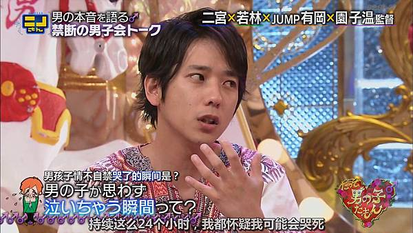 【字幕】140803 ニノさん%28だって男の子だもん上%29.mkv_000426821.jpg