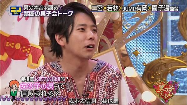 【字幕】140803 ニノさん%28だって男の子だもん上%29.mkv_000513740.jpg