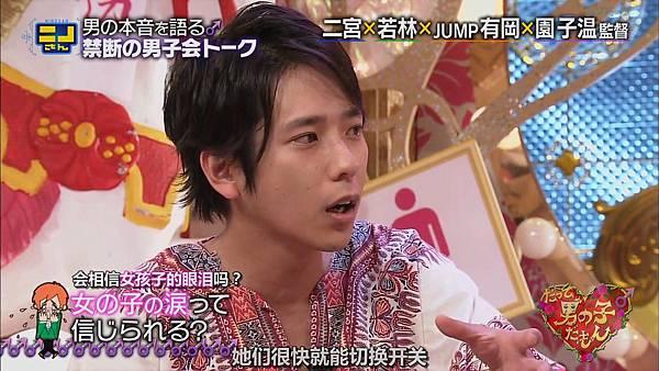 【字幕】140803 ニノさん%28だって男の子だもん上%29.mkv_000529266.jpg