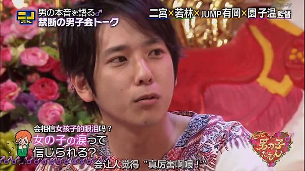 【字幕】140803 ニノさん%28だって男の子だもん上%29.mkv_000535062.jpg