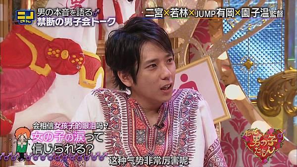 【字幕】140803 ニノさん%28だって男の子だもん上%29.mkv_000541640.jpg