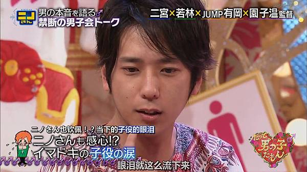 【字幕】140803 ニノさん%28だって男の子だもん上%29.mkv_000560879.jpg