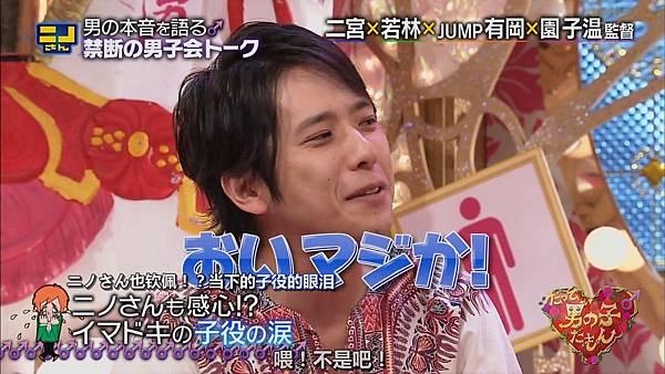【字幕】140803 ニノさん%28だって男の子だもん上%29.mkv_000568645.jpg
