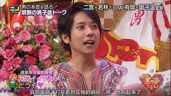 【字幕】140803 ニノさん%28だって男の子だもん上%29.mkv_000952288.jpg
