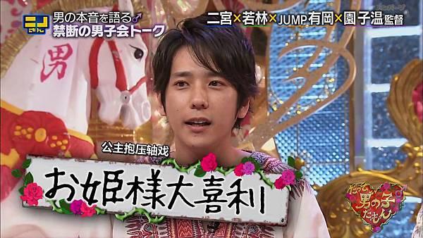 【字幕】140803 ニノさん%28だって男の子だもん上%29.mkv_001023116.jpg