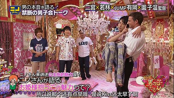 【字幕】140803 ニノさん%28だって男の子だもん上%29.mkv_001332994.jpg