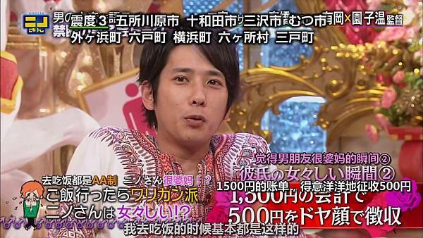 【字幕】140810 ニノさん(だって男の子だもん下).mkv_000377220.jpg