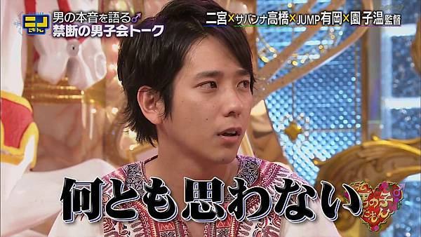 【字幕】140810 ニノさん(だって男の子だもん下).mkv_000512834.jpg