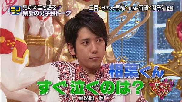 【字幕】140810 ニノさん(だって男の子だもん下).mkv_000587343.jpg