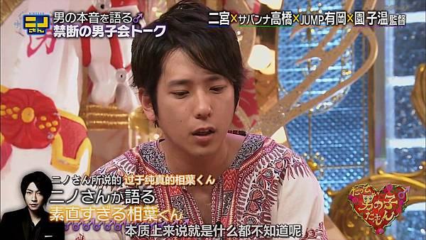 【字幕】140810 ニノさん(だって男の子だもん下).mkv_000594455.jpg