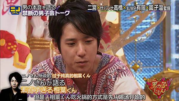 【字幕】140810 ニノさん(だって男の子だもん下).mkv_000611913.jpg