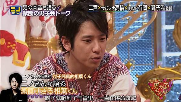 【字幕】140810 ニノさん(だって男の子だもん下).mkv_000617330.jpg