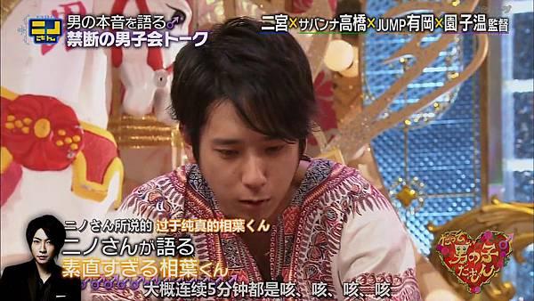 【字幕】140810 ニノさん(だって男の子だもん下).mkv_000621806.jpg