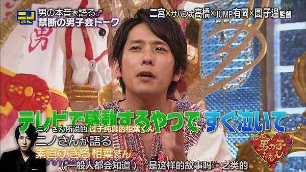 【字幕】140810 ニノさん(だって男の子だもん下).mkv_000630031.jpg