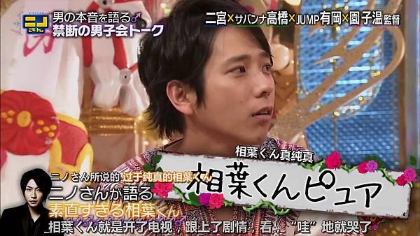 【字幕】140810 ニノさん(だって男の子だもん下).mkv_000642170.jpg