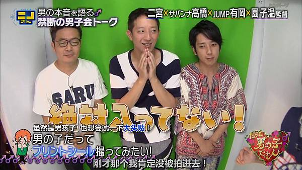 【字幕】140810 ニノさん(だって男の子だもん下).mkv_000752599.jpg
