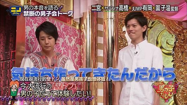 【字幕】140810 ニノさん(だって男の子だもん下).mkv_001143101.jpg