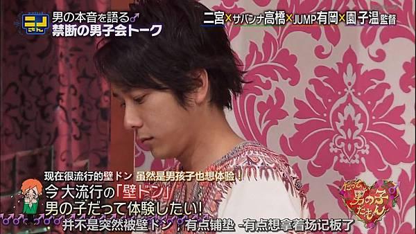 【字幕】140810 ニノさん(だって男の子だもん下).mkv_001149763.jpg