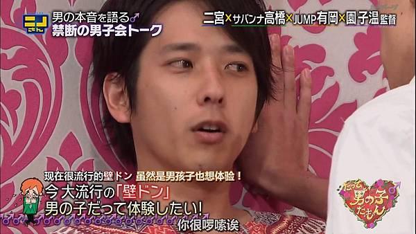 【字幕】140810 ニノさん(だって男の子だもん下).mkv_001173345.jpg