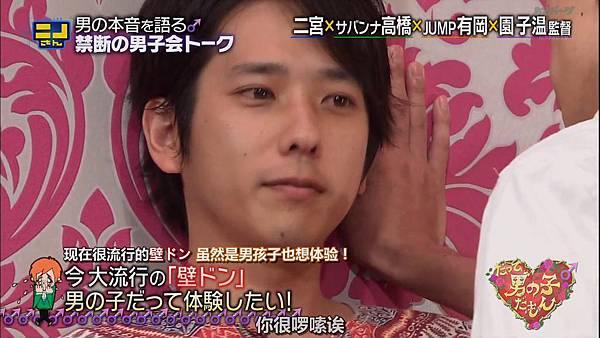 【字幕】140810 ニノさん(だって男の子だもん下).mkv_001173512.jpg
