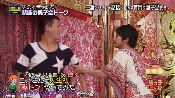 【字幕】140810 ニノさん(だって男の子だもん下).mkv_001308037.jpg