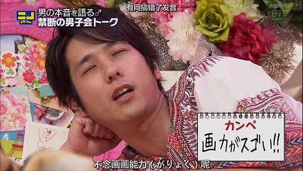 【字幕】140810 ニノさん(だって男の子だもん下).mkv_001391935.jpg