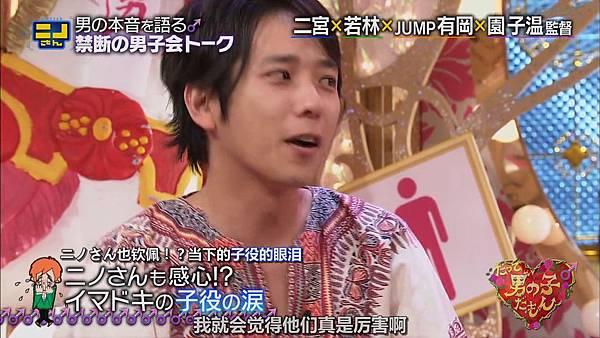 【字幕】140803 ニノさん%28だって男の子だもん上%29.mkv_000571625