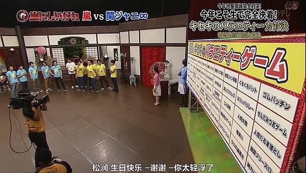 【AF】[普档]20140830 - 24時間テレビ(嵐にしやがれ).mkv_000294576