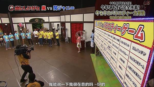 【AF】[普档]20140830 - 24時間テレビ(嵐にしやがれ).mkv_000292973