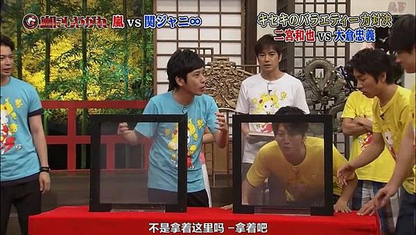 【AF】[普档]20140830 - 24時間テレビ(嵐にしやがれ).mkv_000421715