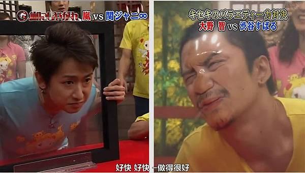 【AF】[普档]20140830 - 24時間テレビ(嵐にしやがれ).mkv_000745603