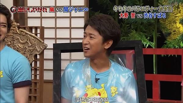 【AF】[普档]20140830 - 24時間テレビ(嵐にしやがれ).mkv_000768147