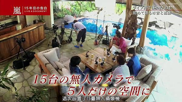 【RS】2014.11.07 - 嵐 15年目の告白 ~LIVE&DOCUMENT.mkv_000080263