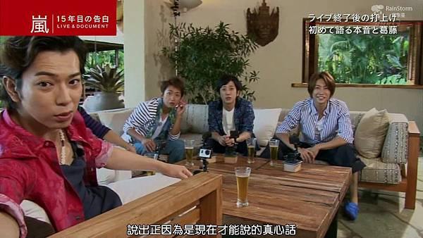 【RS】2014.11.07 - 嵐 15年目の告白 ~LIVE&DOCUMENT.mkv_000090693