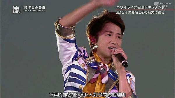 【RS】2014.11.07 - 嵐 15年目の告白 ~LIVE&DOCUMENT.mkv_000232378